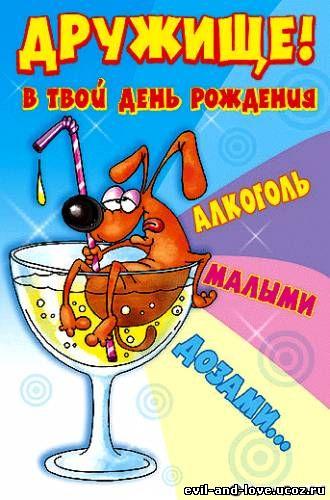 поздравления с днем приколы: